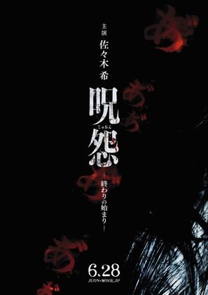 Ju-on: Owari no Hajimari