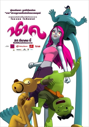 Nak - Thai Movie Poster (thumbnail)