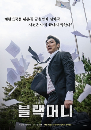 Black Money - South Korean Movie Poster (thumbnail)