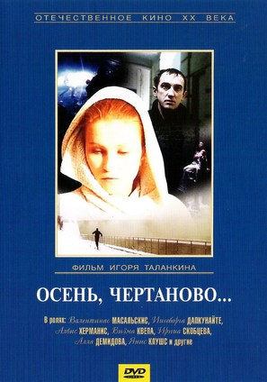 Osen, Chertanovo... - Russian DVD movie cover (thumbnail)