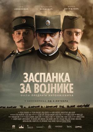 Zaspanka za vojnike - Serbian Movie Poster (thumbnail)