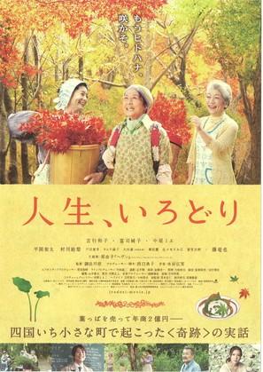 Jinsei, irodori - Japanese Movie Poster (thumbnail)