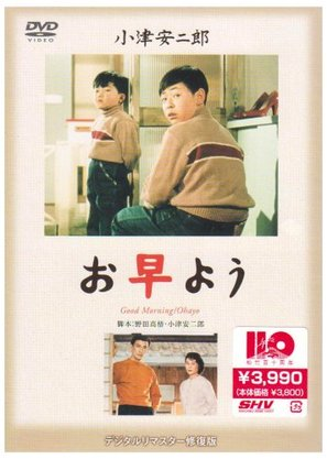Ohayô - Japanese DVD cover (thumbnail)