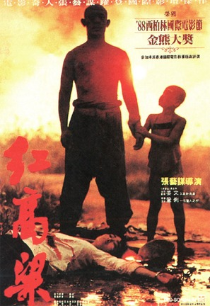 Hong gao liang - Chinese Movie Poster (thumbnail)