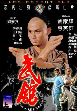 Wu guan