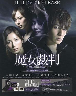 """""""Majo saiban"""" - Japanese Movie Poster (thumbnail)"""