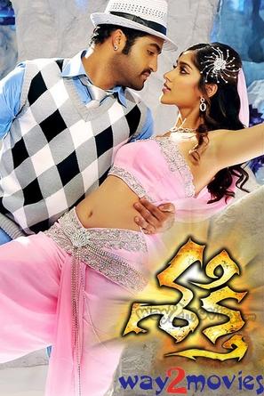 Shakti - Indian Movie Poster (thumbnail)
