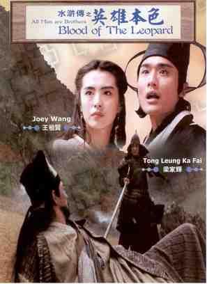 Sui woo juen ji ying hung boon sik