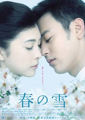 Haru no yuki - Japanese Movie Poster (thumbnail)