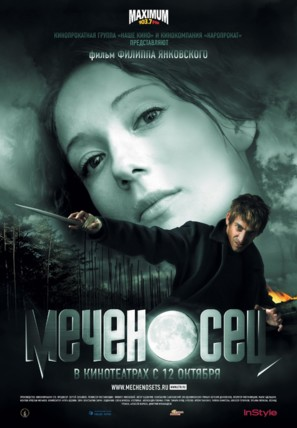 Mechenosets - Russian Movie Poster (thumbnail)