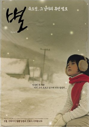 Byeol - South Korean poster (thumbnail)