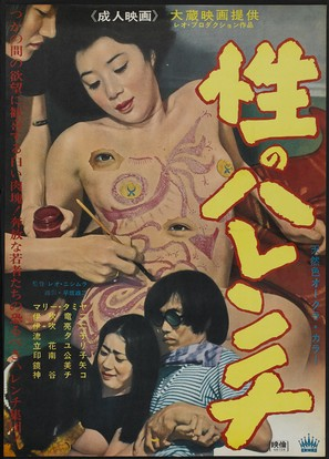 Sei no harenchi - Japanese Movie Poster (thumbnail)