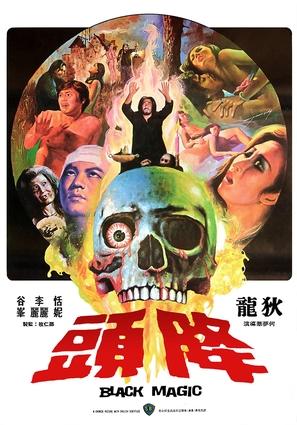 Gong tau - Hong Kong Movie Poster (thumbnail)