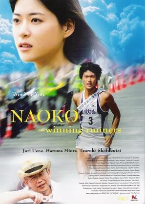 Naoko - Movie Poster (thumbnail)