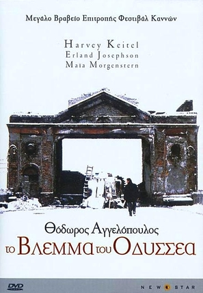 To vlemma tou Odyssea