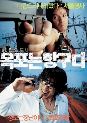 Mokponeun hangguda - South Korean Movie Poster (thumbnail)