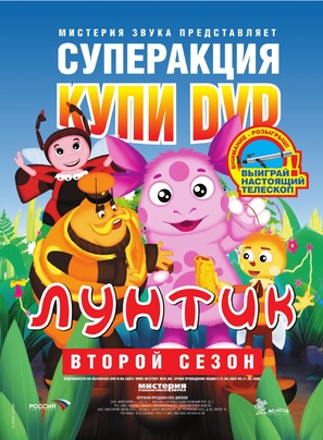 """Luntik i ego druziya"" - Russian Video release movie poster (thumbnail)"