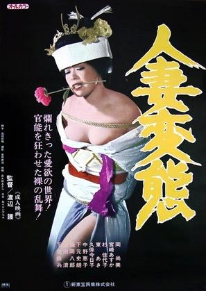 Kinbaku hentai hanayome - Japanese Movie Poster (thumbnail)