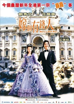 Ga goh yau chin yan - Hong Kong Movie Poster (thumbnail)