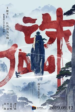 Jade Dynasty - Chinese Movie Poster (thumbnail)