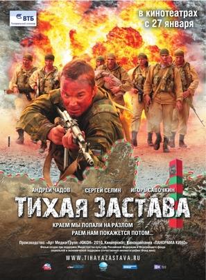 Tikhaya zastava - Russian Movie Poster (thumbnail)