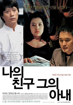 Naui chingu, geuui anae - South Korean Movie Poster (thumbnail)