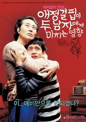 Aejeonggyeolpibi du namjaege michineun yeonghyang - South Korean poster (thumbnail)