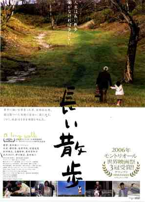 Nagai sanpo - Japanese Movie Poster (thumbnail)