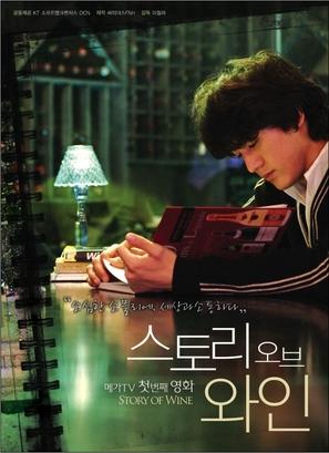 Storee obu wain - South Korean Movie Poster (thumbnail)