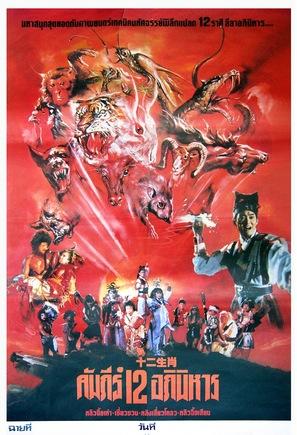Xin Shi Er Sheng Xiao 1990 Movie Posters