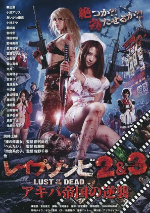 Reipu zonbi: Lust of the dead 3 - Japanese Combo poster (thumbnail)