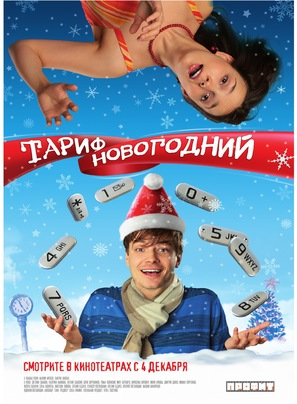 Tarif novogodniy - Russian Movie Poster (thumbnail)