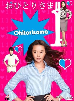 """Ohitori sama"" - Japanese Movie Cover (thumbnail)"