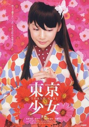Tôkyô shôjo - Japanese Movie Poster (thumbnail)
