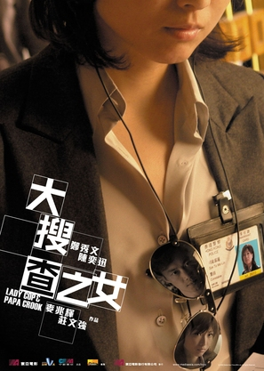 Cha ji neui - Hong Kong Movie Poster (thumbnail)