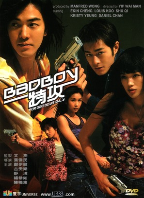 For Bad Boys Only - Hong Kong DVD cover (thumbnail)