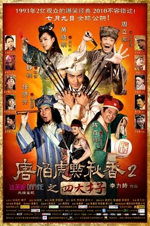Tang Bohu dian Qiuxiang 2 zhi Si Da Caizi - Chinese Movie Poster (thumbnail)