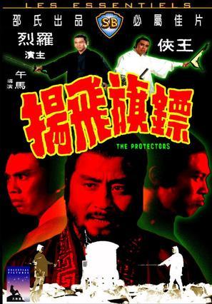 Biao chi fei yang
