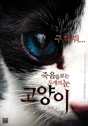 Go-hyang-i: Jook-eum-eul Bo-neun Doo Gae-eui Noon - South Korean Movie Poster (thumbnail)