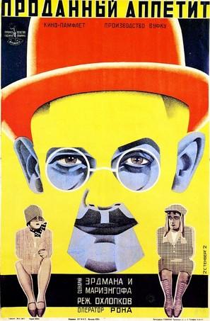 Prodannyy appetit - Russian Movie Poster (thumbnail)