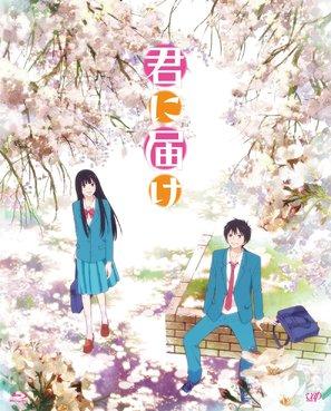 """Kimi ni todoke"" - Japanese DVD movie cover (thumbnail)"