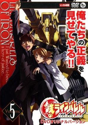 """Kurogane no rainbareru"" - Japanese Movie Cover (thumbnail)"