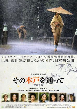 Fusa - Japanese Movie Poster (thumbnail)