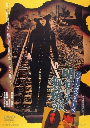 Jinzu burusu: Asu naki furaiha - Japanese Movie Cover (thumbnail)