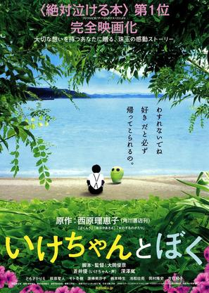 Ikechan to boku - Japanese Movie Poster (thumbnail)