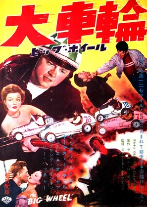 The Big Wheel - Japanese Movie Poster (thumbnail)