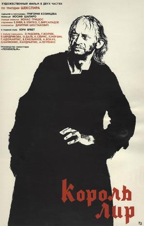 Korol Lir - Russian Movie Poster (thumbnail)