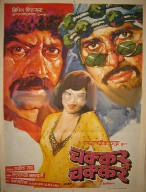 Chakkar Pe Chakkar - Indian Movie Poster (thumbnail)