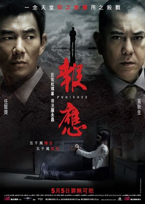 Bou ying - Hong Kong Movie Poster (thumbnail)
