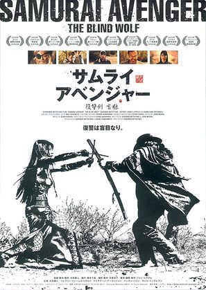 Samurai Avenger: The Blind Wolf - Japanese Movie Poster (thumbnail)